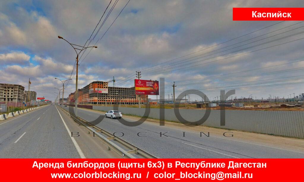 Наружная реклама в Каспийске купить