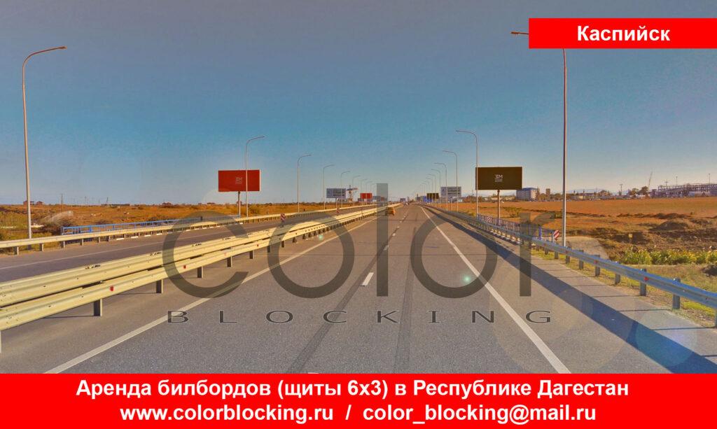 Наружная реклама в Каспийске аэропорт