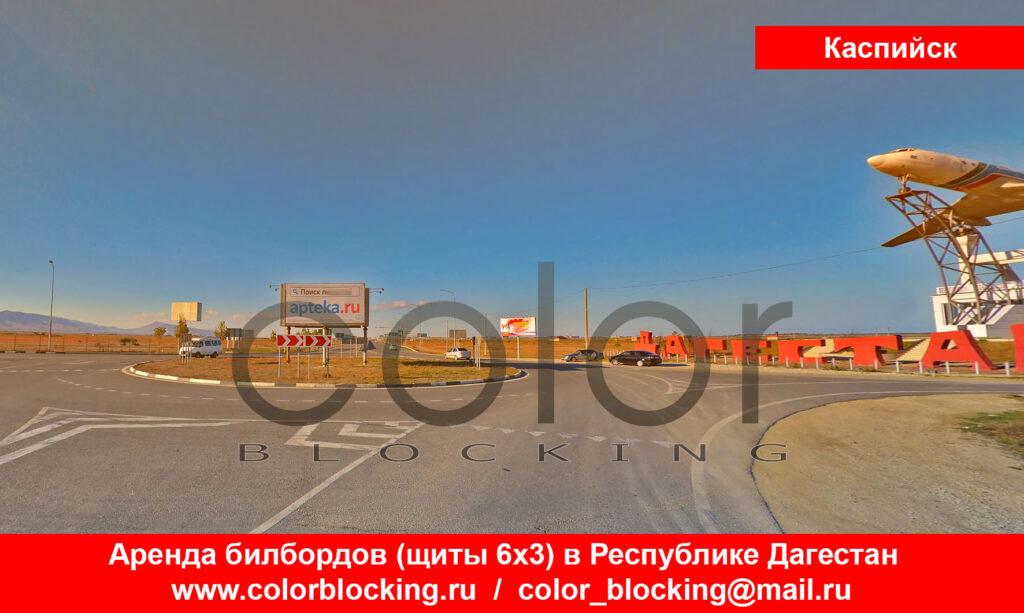 Наружная реклама в Каспийске Махачкала