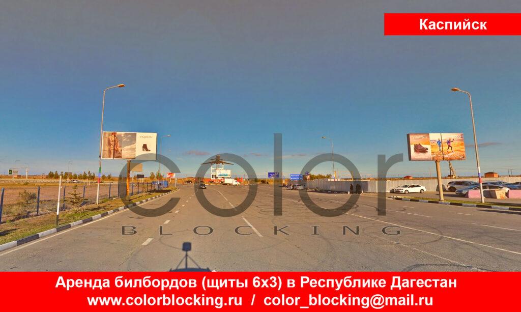 Наружная реклама в Каспийске