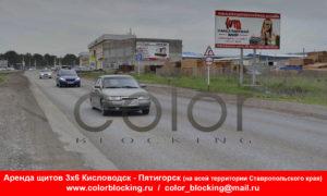 Реклама на билбордах в Пятигорске А-157