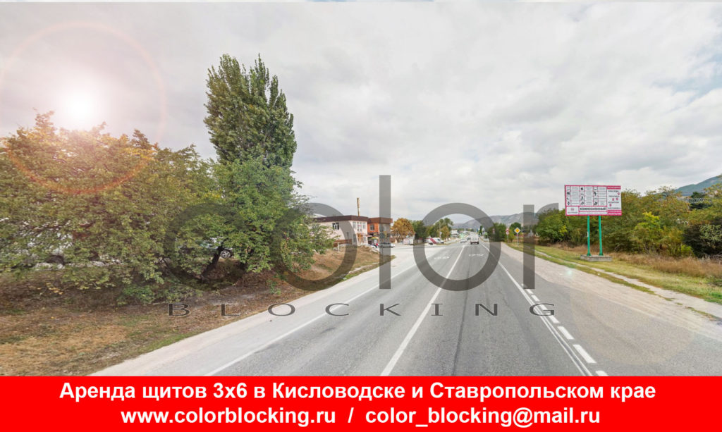 Реклама на билбордах в Кисловодске шоссе