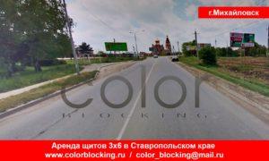 Реклама на билбордах в Михайловске щиты