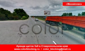 Реклама на билбордах в Михайловске трассы