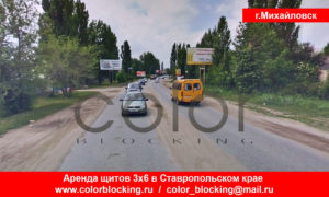 Реклама на билбордах в Михайловске город