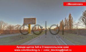 Реклама на билбордах в Михайловске 6х3