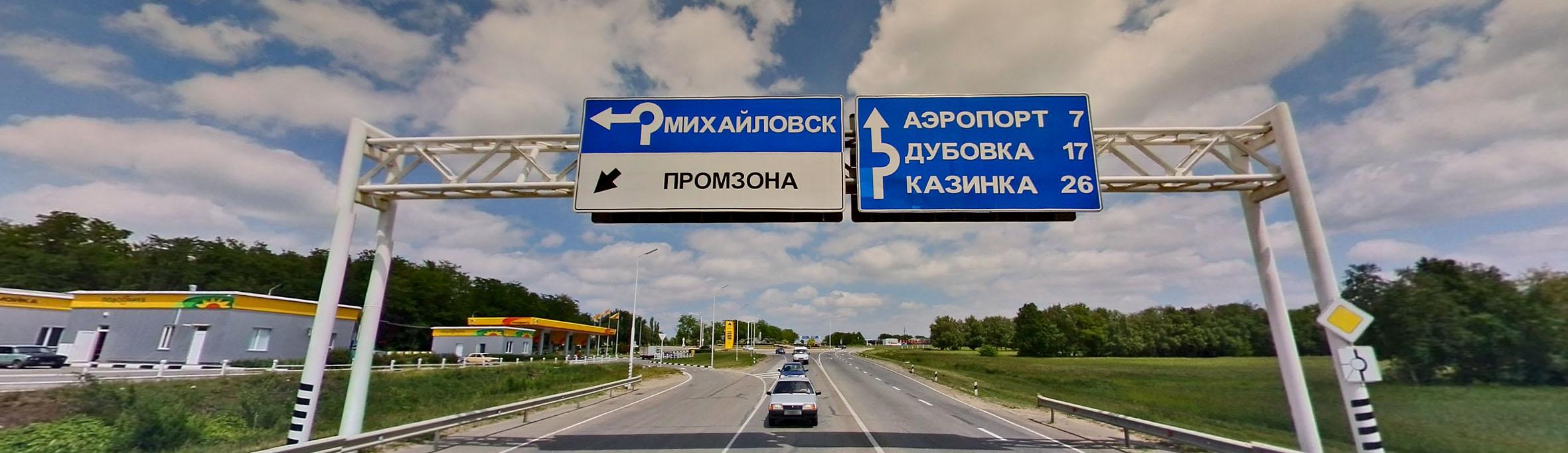 Реклама на билбордах в Михайловске реклама
