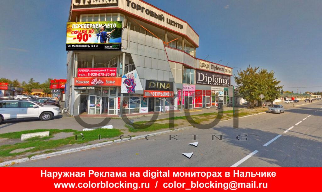 Реклама на digital экранах в Нальчике аренда