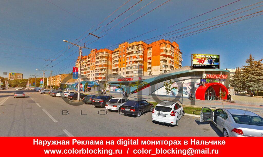 Реклама на digital экранах в Нальчике Кулиева