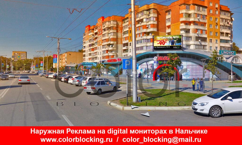 Реклама на digital экранах в Нальчике 3х6