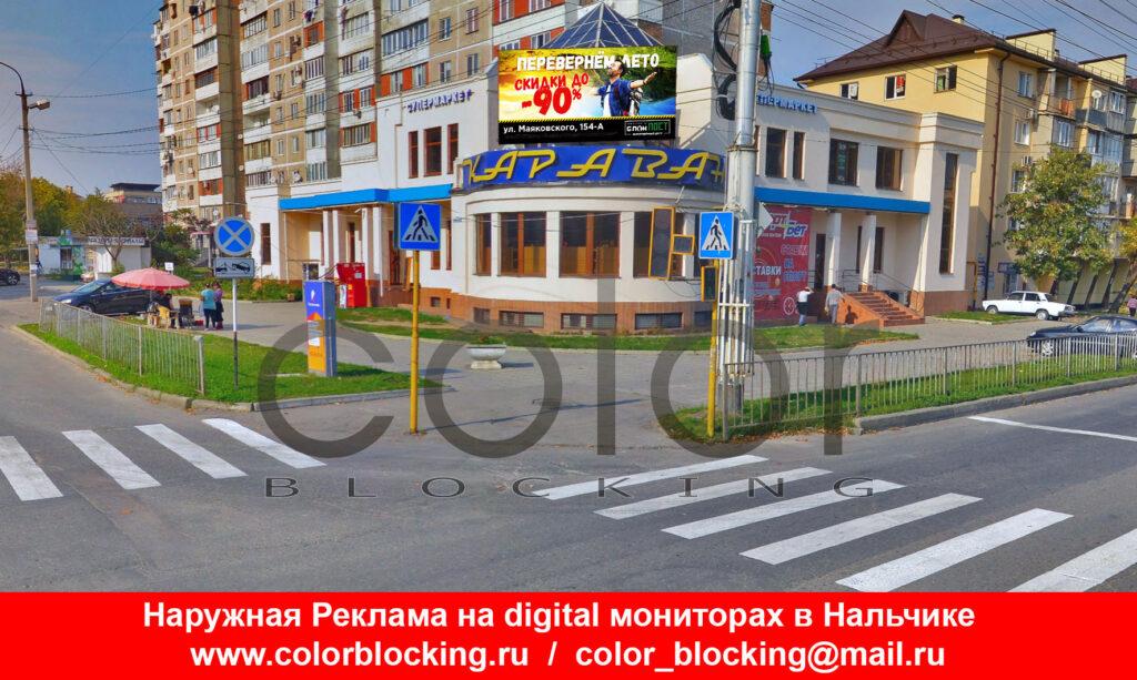 Реклама на digital экранах в Нальчике Толстого