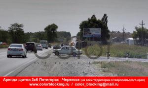 Реклама на билбордах в Пятигорске трасса