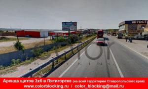 Реклама на билбордах в Пятигорске 3х6