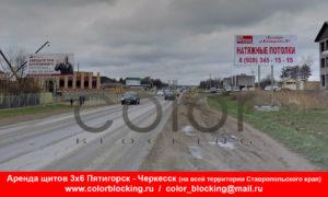 Реклама на билбордах в Пятигорске въезд