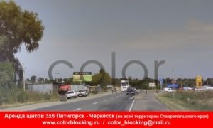 Реклама на билбордах в Пятигорске Черкесск