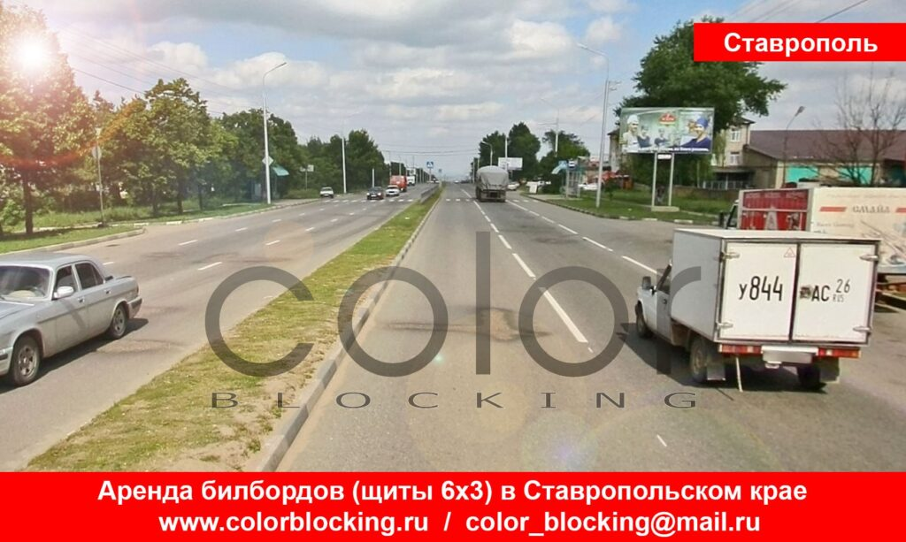 Реклама на билбордах в Ставрополе Р-216
