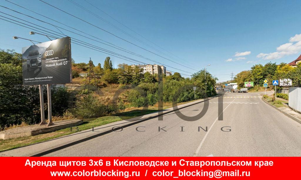Реклама на билбордах в Кисловодске Водопойная