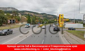 Реклама на билбордах в Михайловске выезд