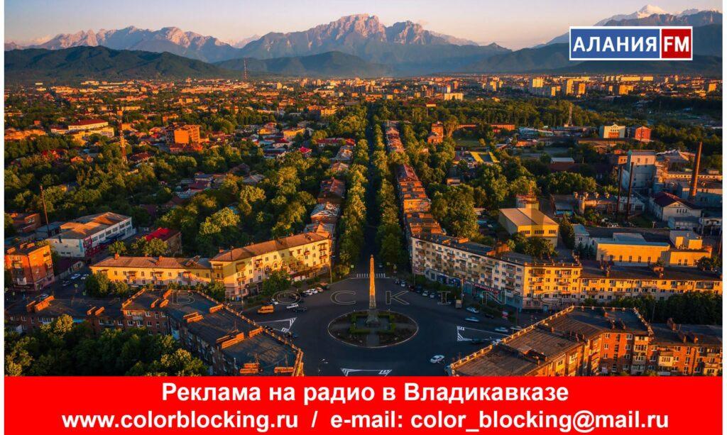 Реклама на радио Алания FM Осетия