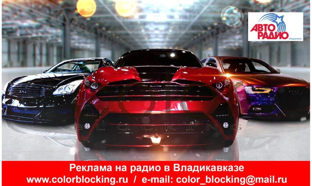 Реклама на Авторадио Владикавказ Осетия