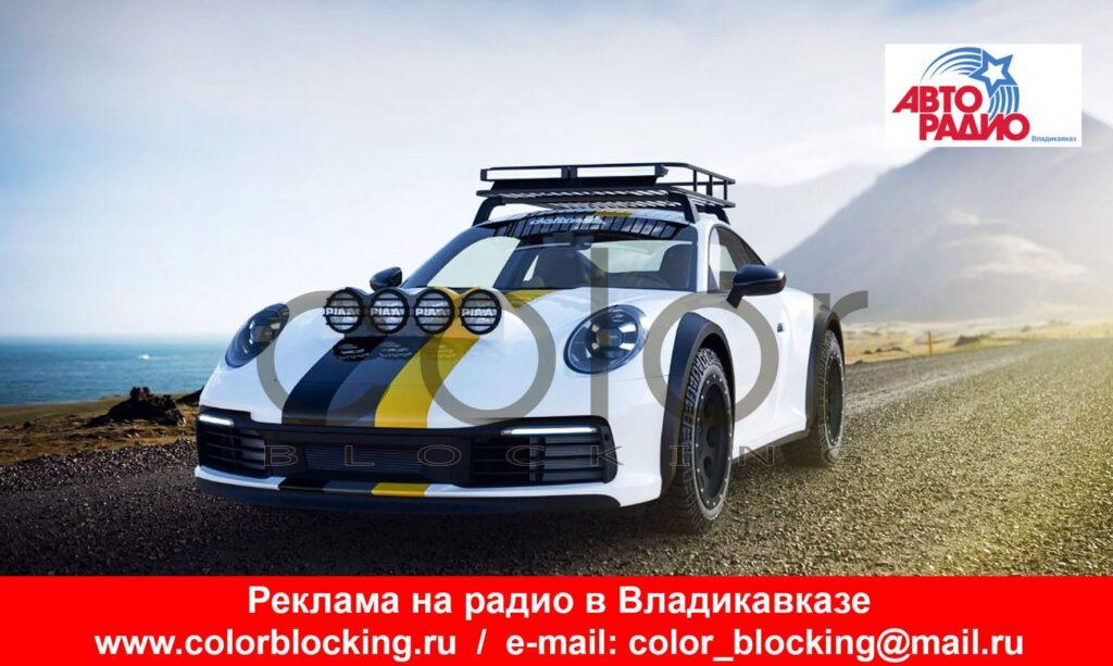 Реклама на Авторадио Владикавказ заказать