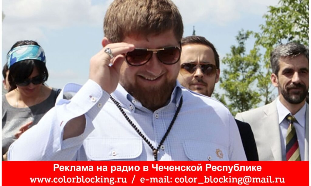 Реклама на радио в Чечне Гудермес