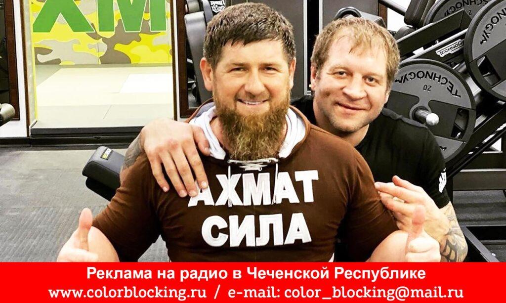 Реклама на радио в Чечне Аргун