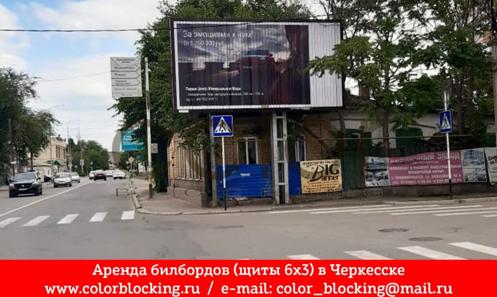 Реклама на билбордах в Грозном и Черкесске щиты