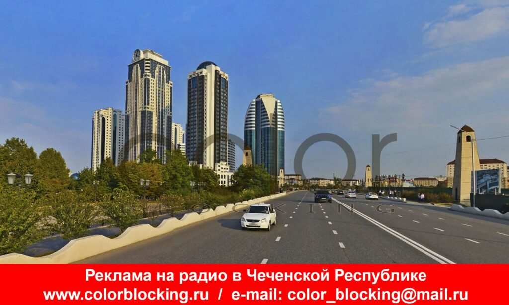 Реклама на радио в Чечне прайм