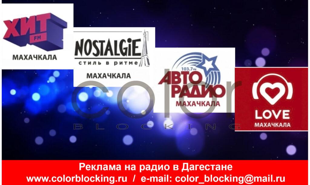 Реклама на радио в Дагестане Каспийск