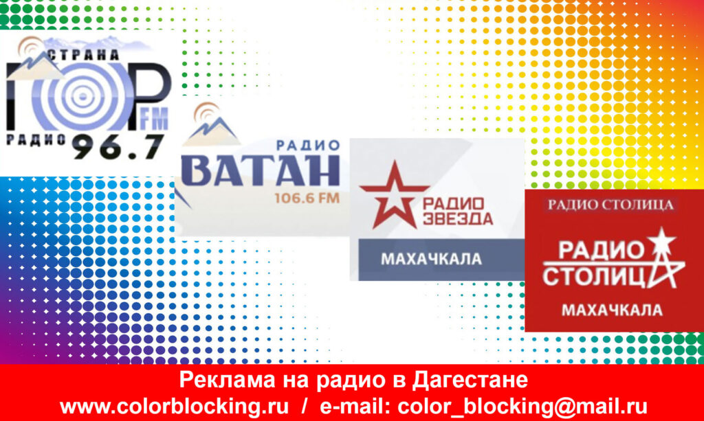 Реклама на радио в Дагестане Махачкала