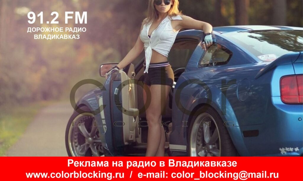 Дорожное радио Владикавказ FM