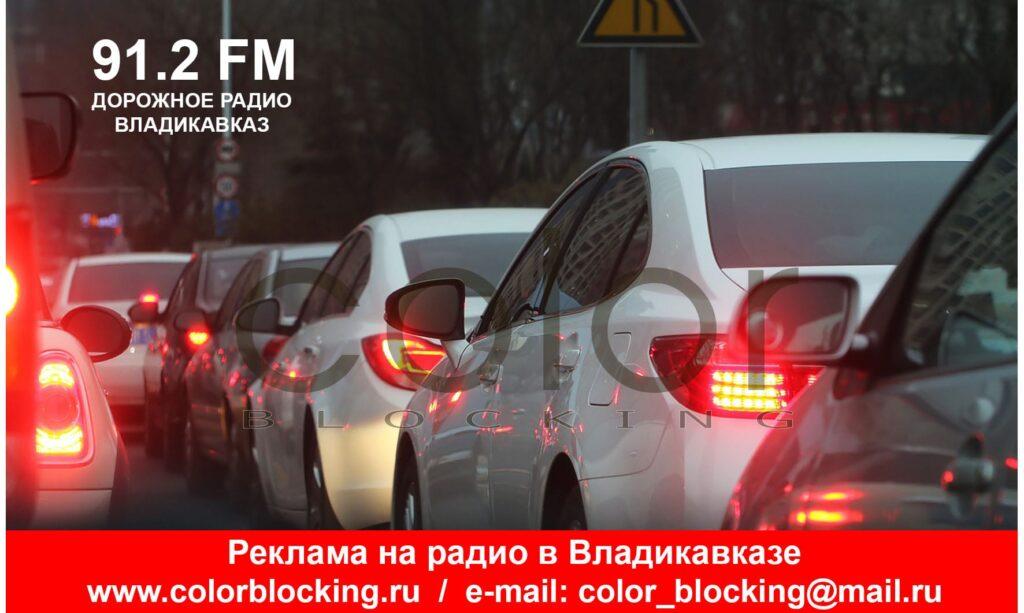 Дорожное радио Владикавказ 91.2