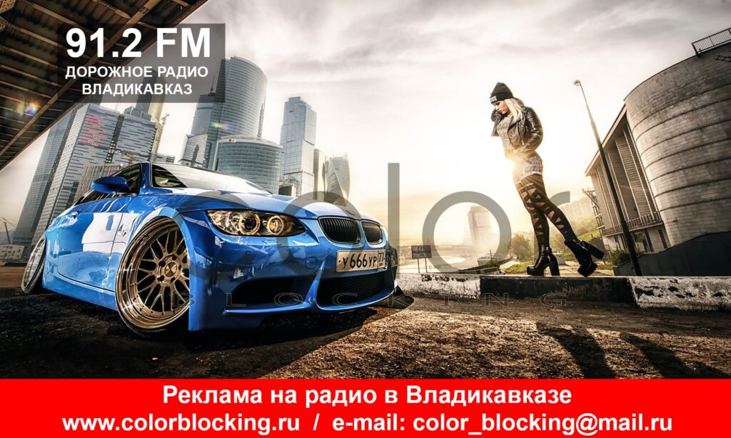 Дорожное радио Владикавказ Осетия