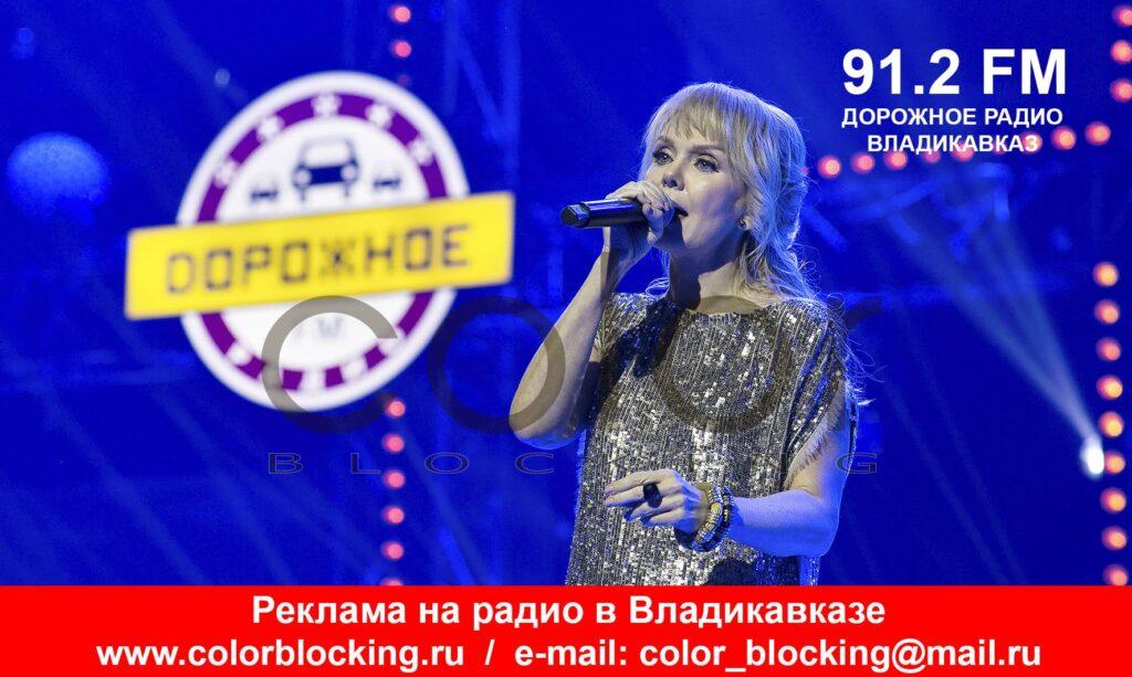 Дорожное радио Владикавказ контакты