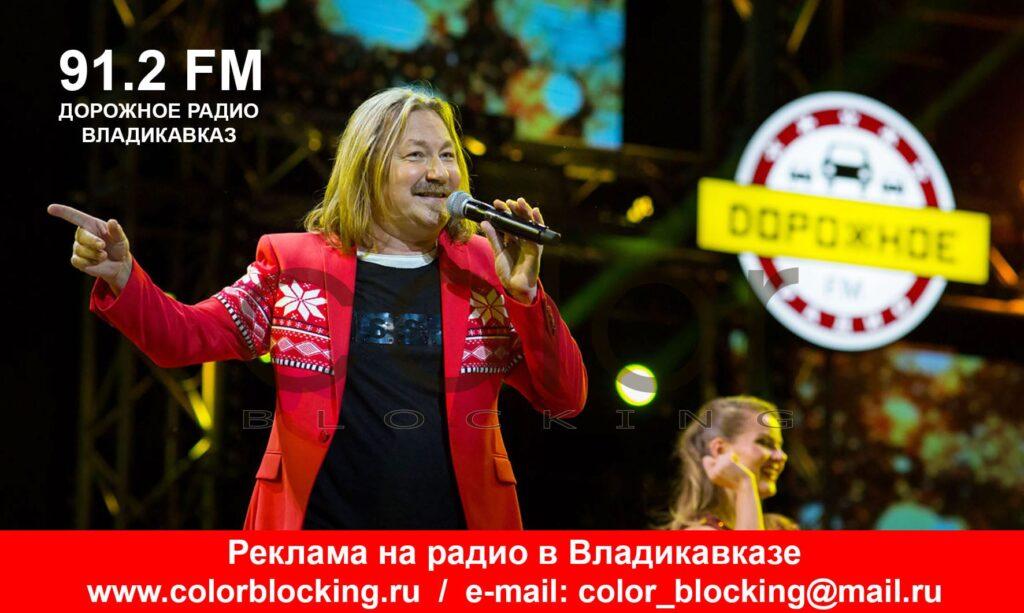 Дорожное радио Владикавказ заказать