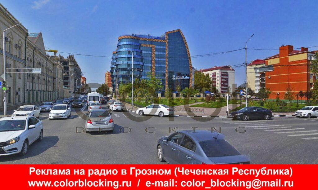 Реклама на радио в Грозном Чечня