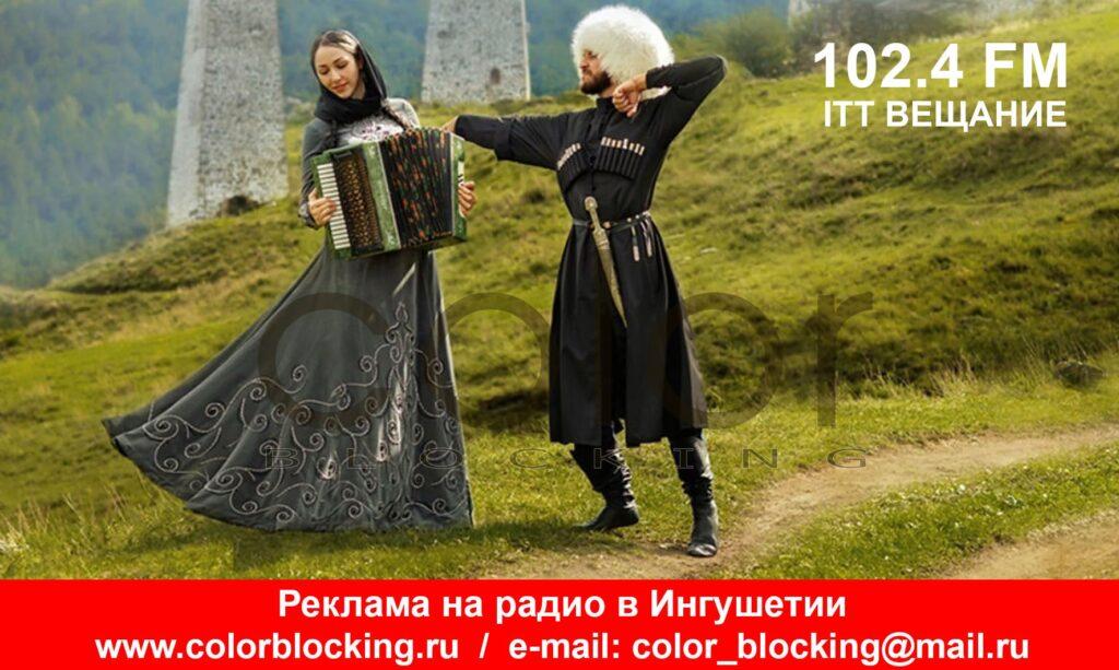 Реклама на радио ITT Вещание Назрань