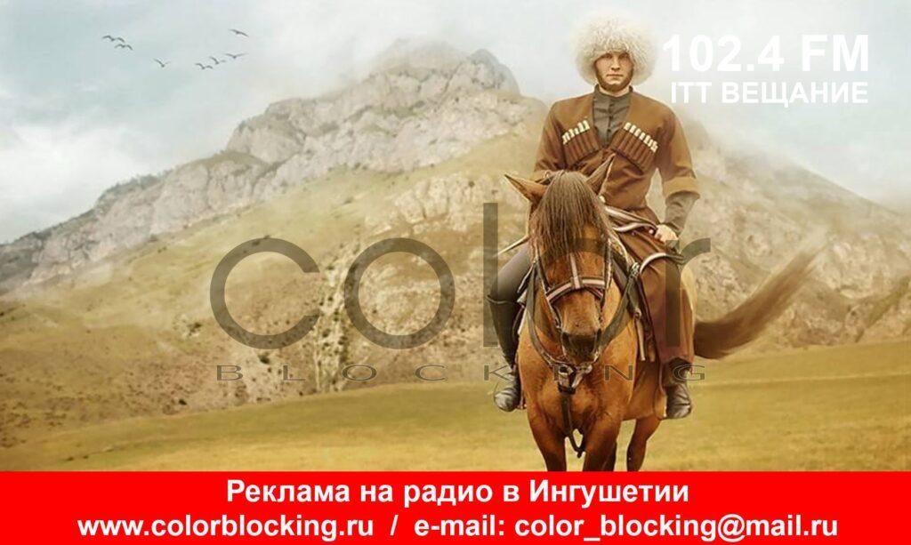 Реклама на радио ITT Вещание Ингушетия