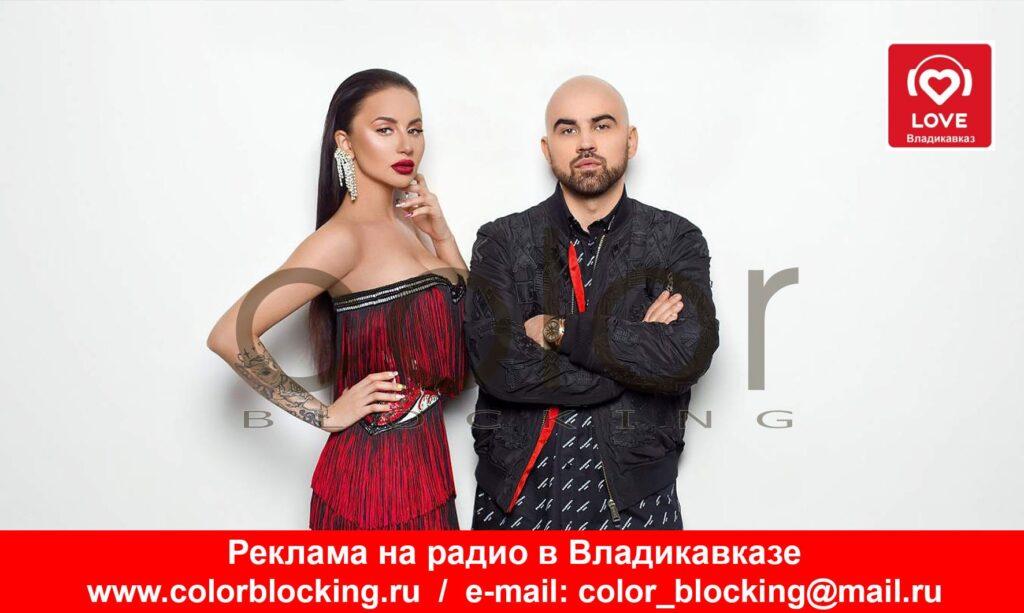 Реклама на Love радио Владикавказ контакты