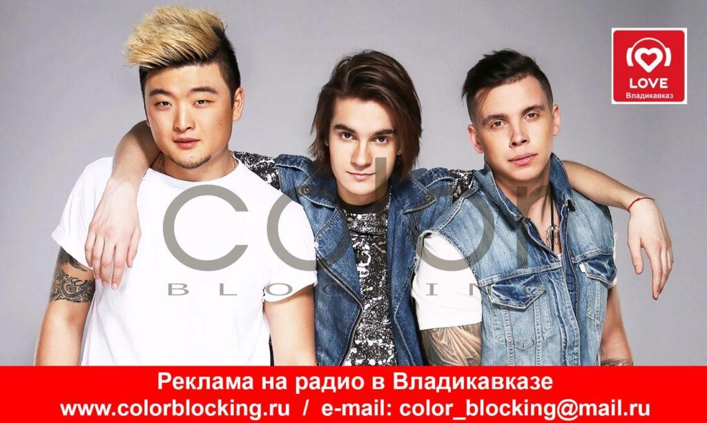 Реклама на Love радио Владикавказ Осетия
