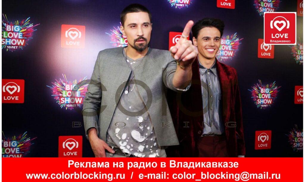 Реклама на Love радио Владикавказ РСО-Алания
