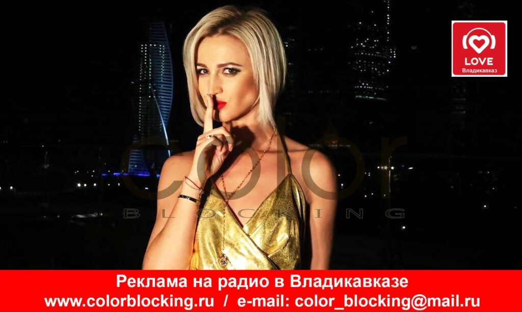Реклама на Love радио Владикавказ заказать