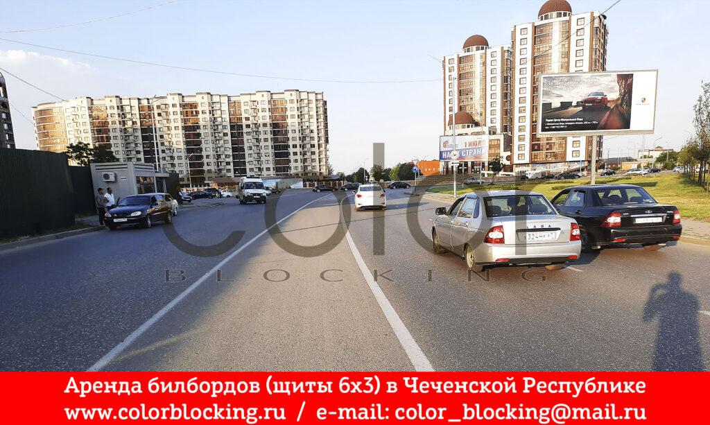 Реклама на билбордах в Грозном и Черкесске наружная