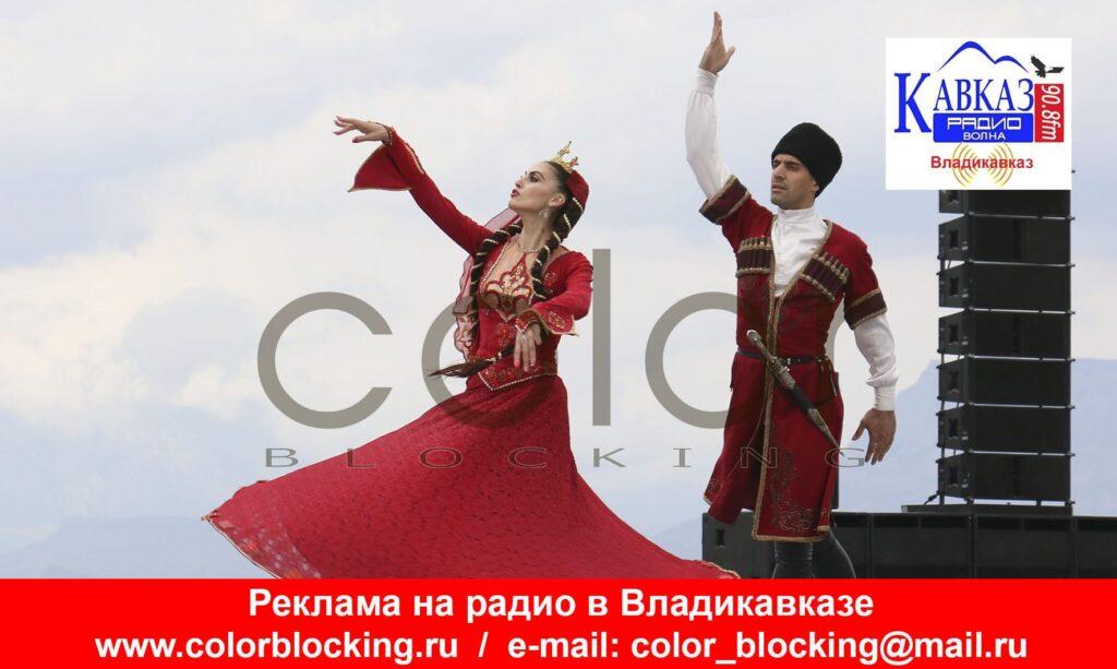 Реклама на радио Кавказ Владикавказ