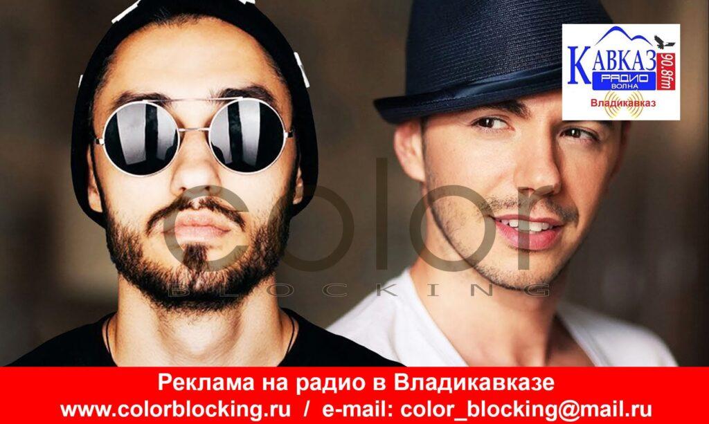 Реклама на радио Кавказ Осетия