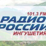 Реклама на радио в Республике Ингушетия 101.3