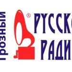 Реклама на радио в Грозном Русское