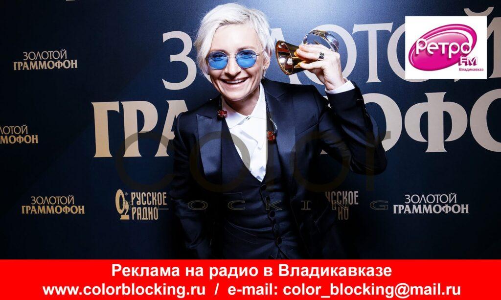 Реклама на РЕТРО FM Владикавказ контакты
