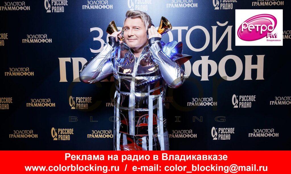Реклама на РЕТРО FM Владикавказ Осетия
